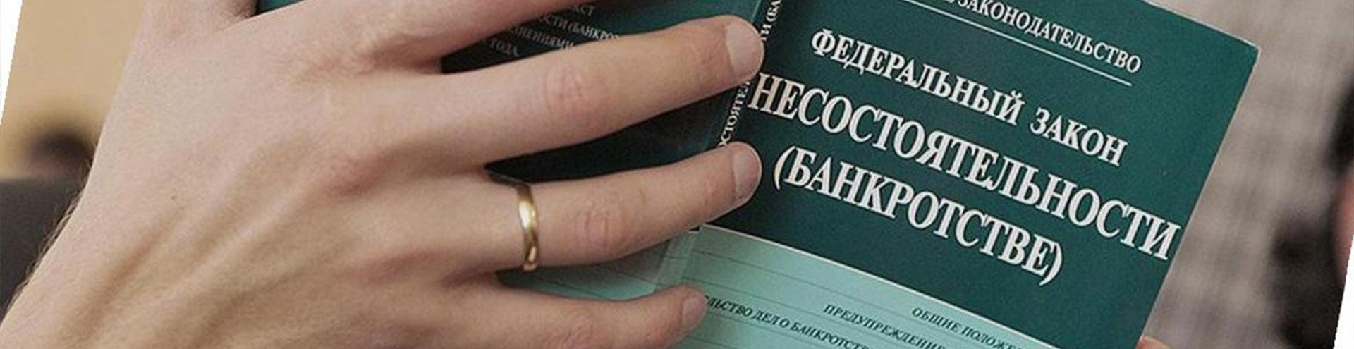 конкурсное производство в Саратове и Саратовской области